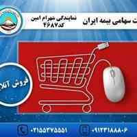بیمه ایران نمایندگی امین کد 4687