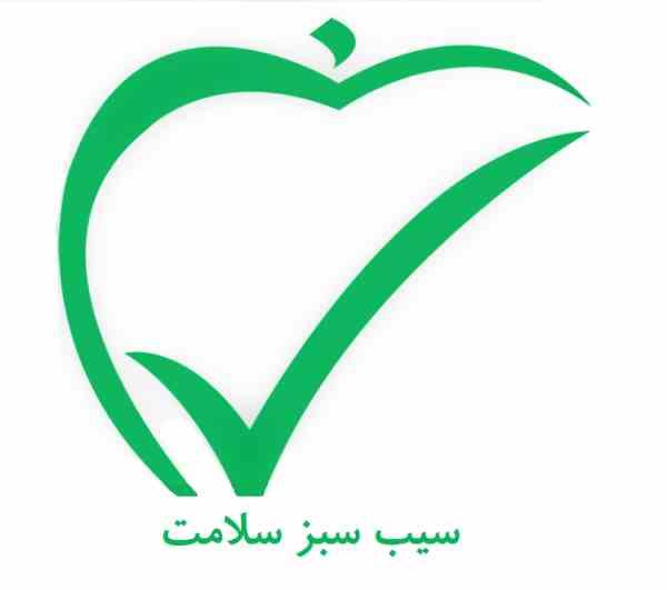 شرکت سیب سبز سلامت