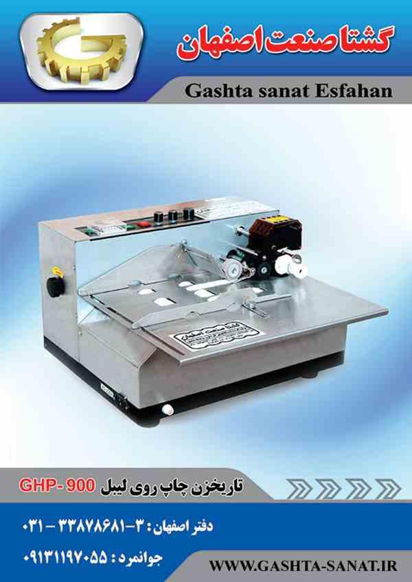 تاریخزن چاپ روی لیبل GHP-900