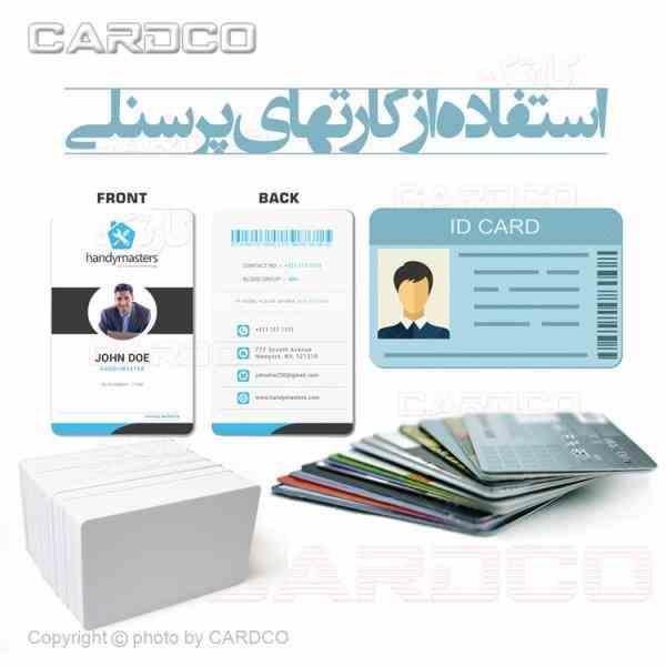 چاپ کارت pvc تکی - قیمت چاپ کارت پرسنلی pvc