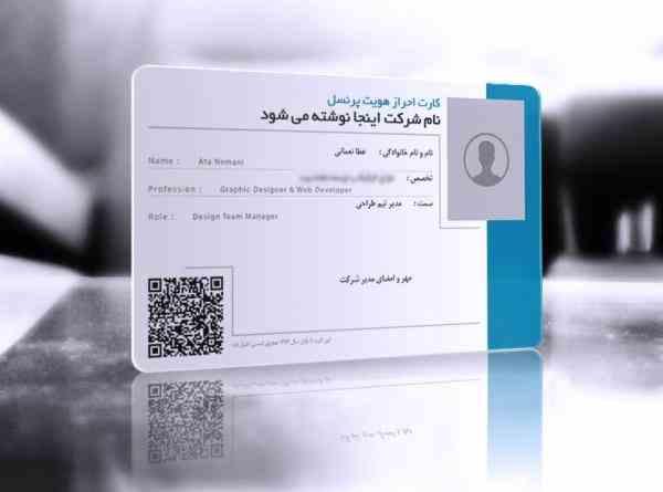 چاپ کارت پرسنلی و شناسایی pvc