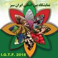 فراخوان حضور در نمایشگاه بین المللی ایران سبز