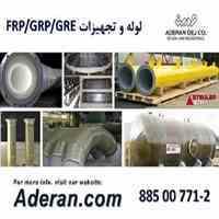 لوله و تجهیزات FRP GRP GRE