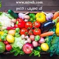 خرید اولی ها از میوه دات کام هدیه بگیرید
