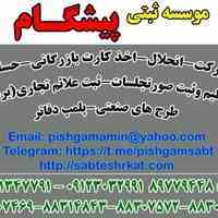 ثبت شرکت -ثبت برند_اخذ کارت بازرگانی