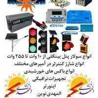 برق خورشیدی المهدی نوین