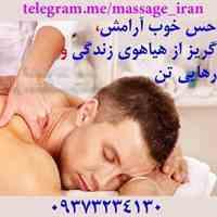 خدمات ماساژ آقایان برای توریستها و خارجیان ساکنین ایران توسط آقا