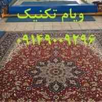قالیشویی اتوماتیک  قالیشویی ریلی  دستگاه قالیشویی