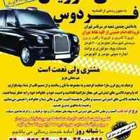 رزرو تاکسی فرودگاه امام خمینی