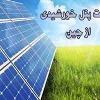واردات پنل خورشیدی از چین