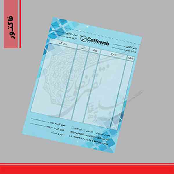 طراحی و چاپ قبض و فاکتور در کرج