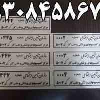 چاپ برچسب اموال ، شیشه ای ، کریستالی در مشهد
