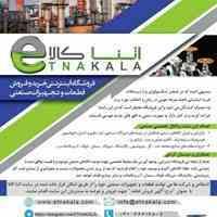 فروشگاه اینترنتی و تخصصی فروش کالاهای صنعتی اتناکالا