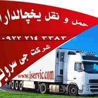 حمل و نقل لبنیات و مواد منجمد و فاسد شدنی در تهران