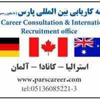 کار, اقامت و تحصیل در کشورهای معتبر