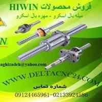 فروش بال اسکرو هایوین | HIWIN |