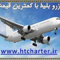 فروش بلیط هواپیما ارزان