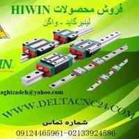 فروش ریل و واگن هایوین (HIWIN)