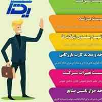 ثبت شرکت تهران و شهرستان