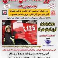 جذب اتش نشان خانم و آقا برای اولین بار در ایران