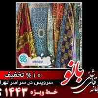 قالیشویی غرب تهران بانو