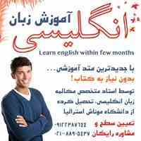 تدریس تضمینی مکالمه زبان انگلیسی