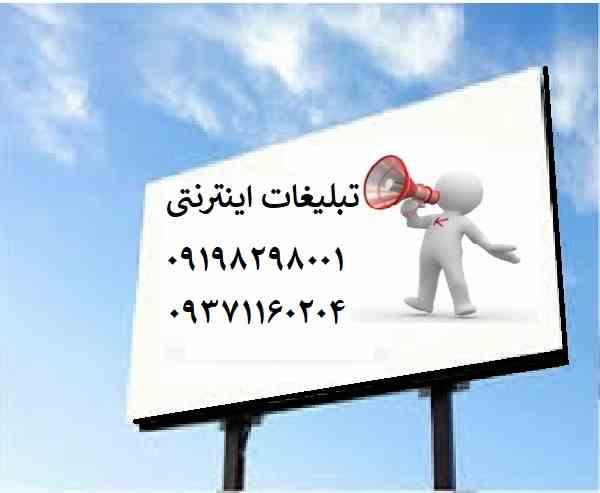 تبلیغات اینترنتی و بازاریابی در داخل و خارج از کشور 09198298001