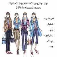 تولید و فروش اینترنتی (تک و عمده) پوشاک زنانه ZEHLEN
