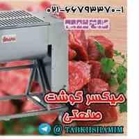 میکسر گوشت صنعتی
