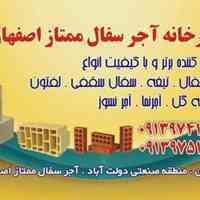 آجر سفال و آجرنماده سوراخ -آجرنسوز 09139751577