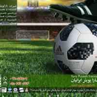 یارا پویش ایرانیان و تولیدات برتر چمن مصنوعی فوتبالی