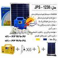 پکیج قابل حمل خورشیدی