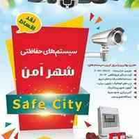 فروش و نصب دوربین مداربسته نقد و اقساط