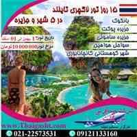 گروهی به تایلند سفر کنید
