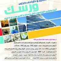 گروه معماری و طراحی داخلی ورسک (کلینیک ساختمان)