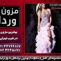 بهترین مزون لباس ترک و لباس مجلسی غرب تهران