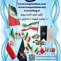 پرچم فروشی