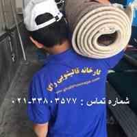 قالیشویی راگا(تمام مناطق تهران)