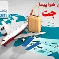 بلیط جت| فروش آنلاین بلیط ارزان هواپیما
