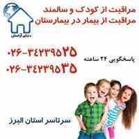 پرستاری از کودک و سالمند در منزل