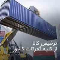 ترخیص کالا ، صادرات ، واردات ، حمل و نقل بین الملل