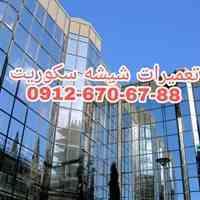 تعمیر دربهای شیشه ای سکوریت (شیشه میرال ) تهران