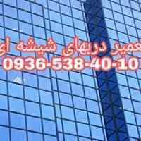 رگلاژ شیشه میرال 09365384010 کمترین هزینه و بازدید رایگان