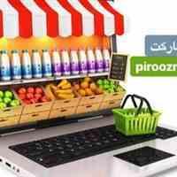 سوپر مارکت آنلاین پیروز بوشهر