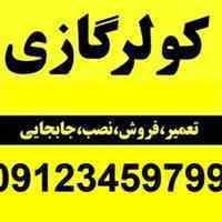 تعمیر کولر گازی شرق تهران،سرویس کولر گازی شرق تهران