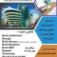 دوره کاربردی مستر مهندسی BIM (رشته های عمران و معماری)