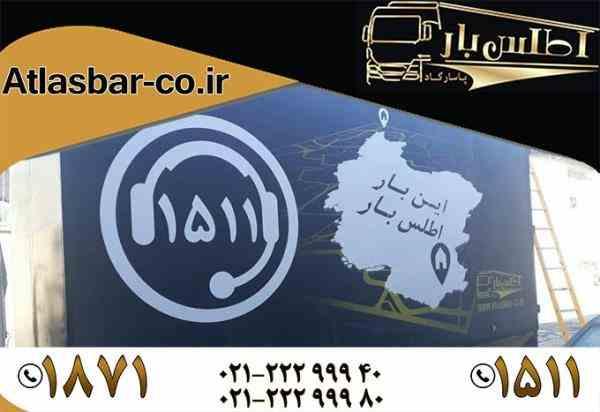 حمل بار تهران