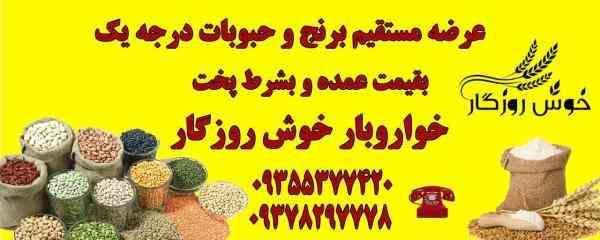 فروش برنج عنبربو