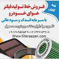 خط تولید فیلتر هوای خودرو