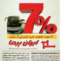 شرکت مسافربری ایران